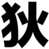 shuurai